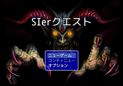 sier-quest01
