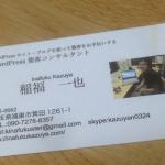 meishi20150215