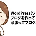 wordpress-blog-attract-customers