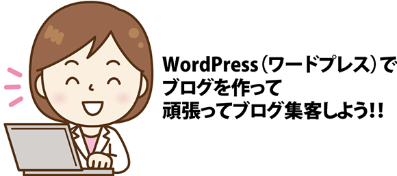 wordpress-blog-attract-customers