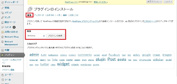 検索欄に「AntiVirus」を入力して「プラグインの検索」ボタンをクリックします