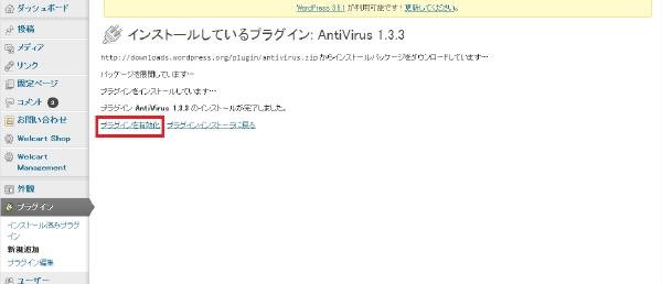 AntiVirus03