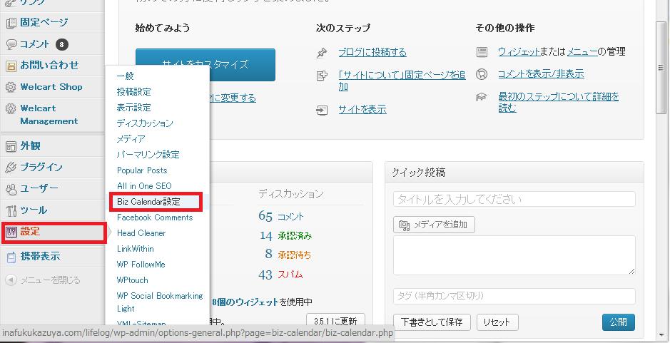 設定→biz-calendar設定の順にクリックします。