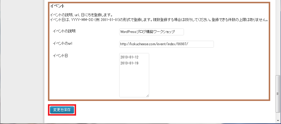 「イベントの説明」と「URL」があれば設定し日程を追加します。