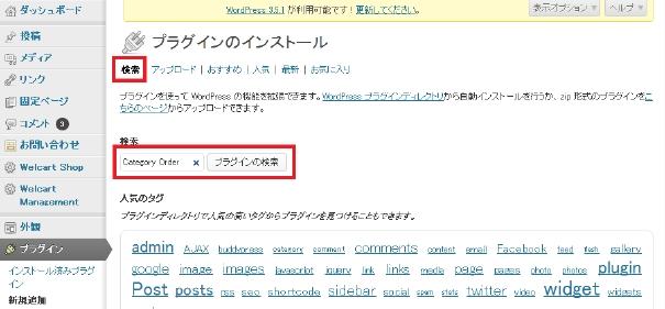「Category Order」を入力して 「プラグインの検索」ボタンをクリックします。