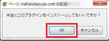 確認画面が表示されたら「OK」ボタンをクリックします