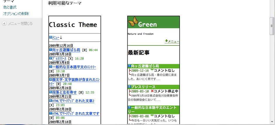 下のほうを見るといくつかのテーマが表示されています。