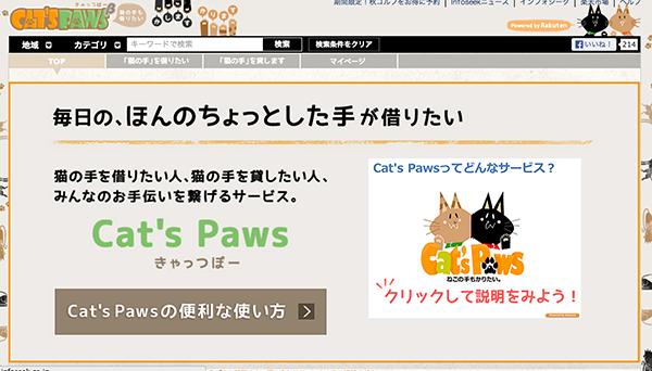 catspaws01