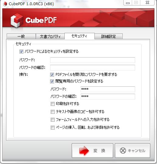 cubepdf_セキュリティ画面