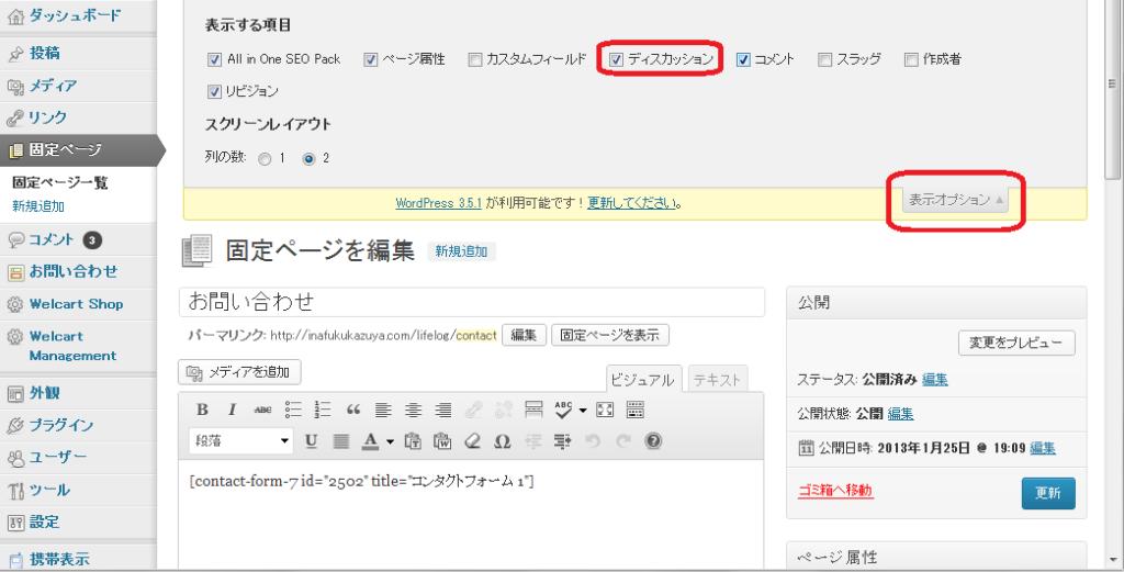 固定ページの表示オプションをクリックしディスカッションにチェックを入れます