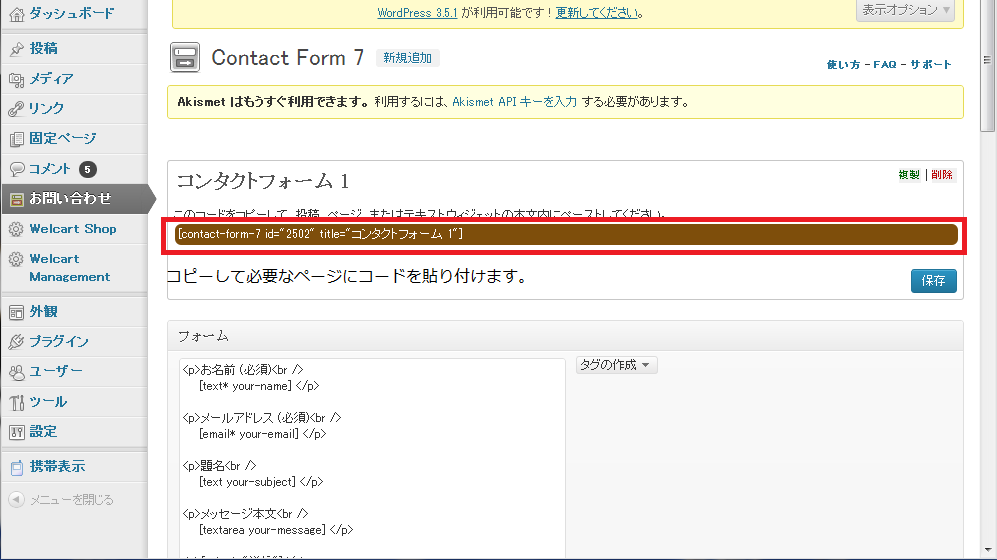 contact-form7-09