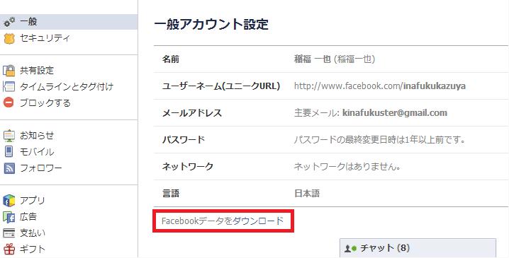 一般アカウント設定画面が表示されます。「Facebookデータをダウンロード」をクリックします