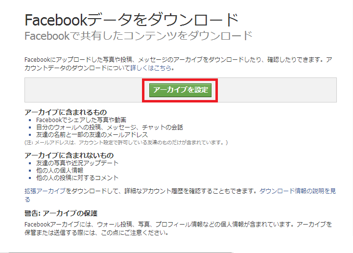 「アーカイブを設定」ボタンをクリックします