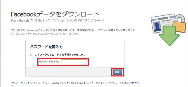 facebook-dl09