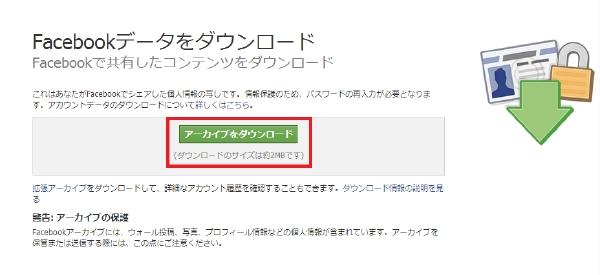 「アーカイブをダウンロード」ボタンをクリックします