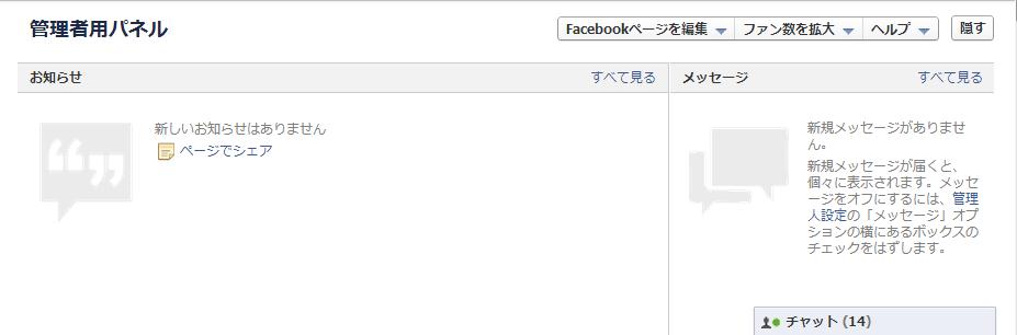 facebookファンページを開きます