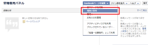 Facebookページを編集 権限の管理の順にクリックします