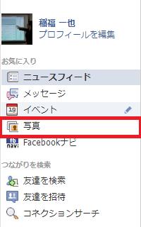 左のプロフィール欄に表示されている「写真」をクリックします。