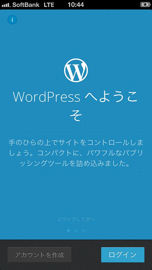 iphone-wordpress01