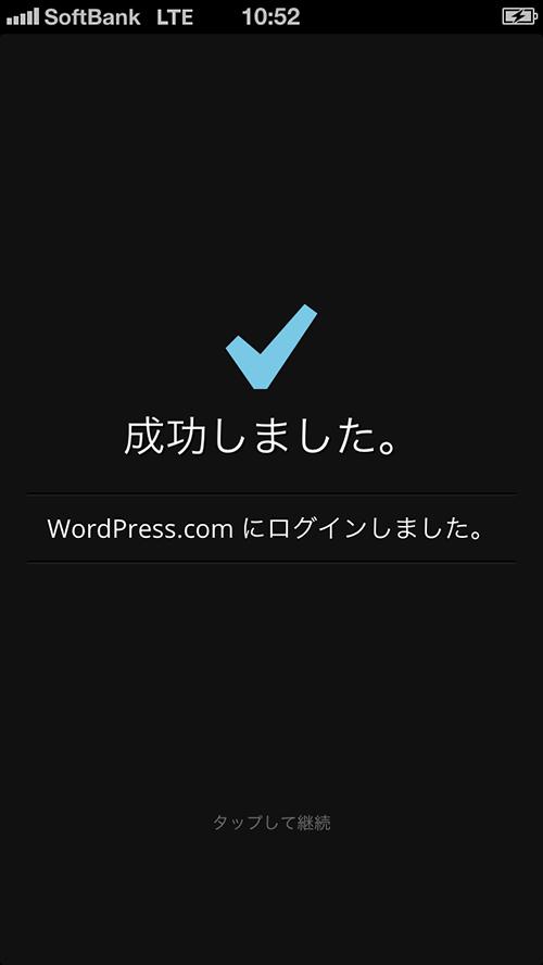 iphone-wordpress03