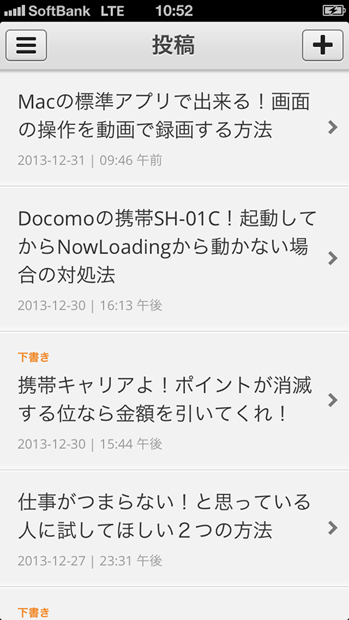 iphone-wordpress04
