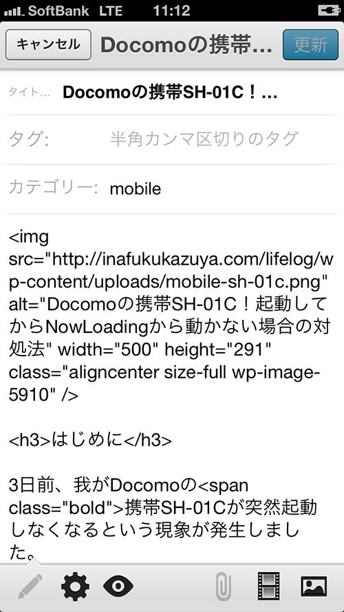 iphone-wordpress05