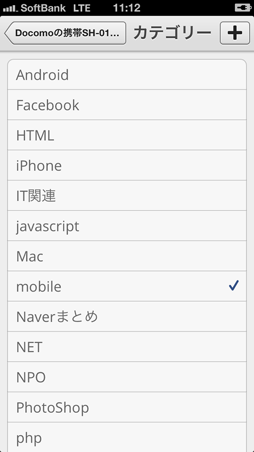 iphone-wordpress06
