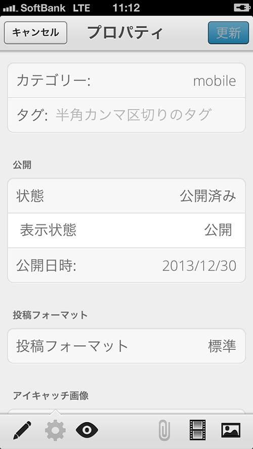 iphone-wordpress07