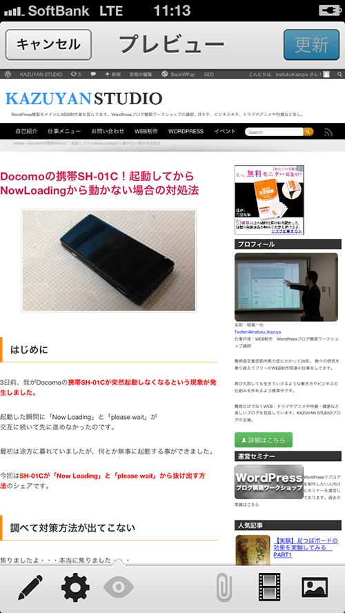 iphone-wordpress08