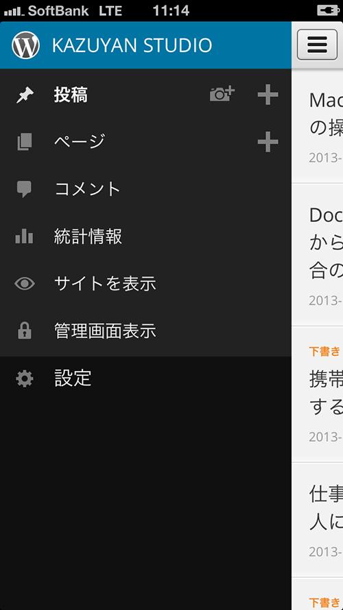iphone-wordpress10