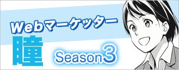 Webマーケッター瞳 season3