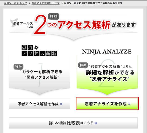 ninja_analysis02