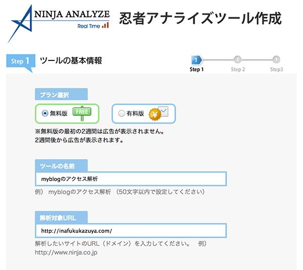 ninja_analysis05