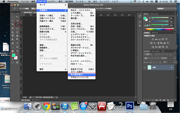 PhotoShopで色の置き換えをする方法