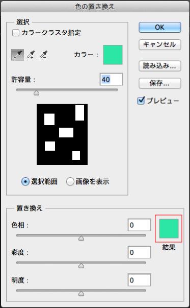photoshop-color-change03