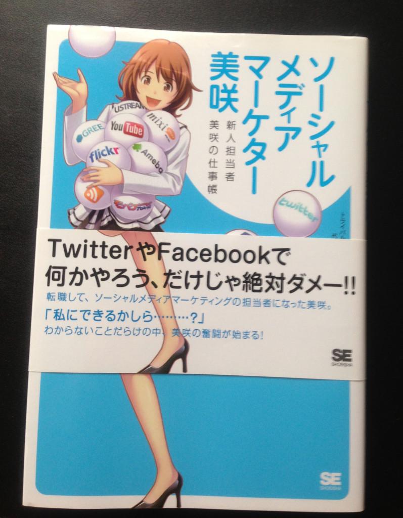 social-marketer-misaki
