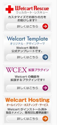 welcart-biz