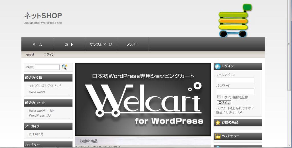 WordPressをECサイト化できるWelcartの収益モデル