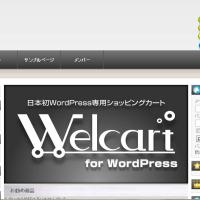 WordPressをECサイト化できる無料プラグイン!Welcart