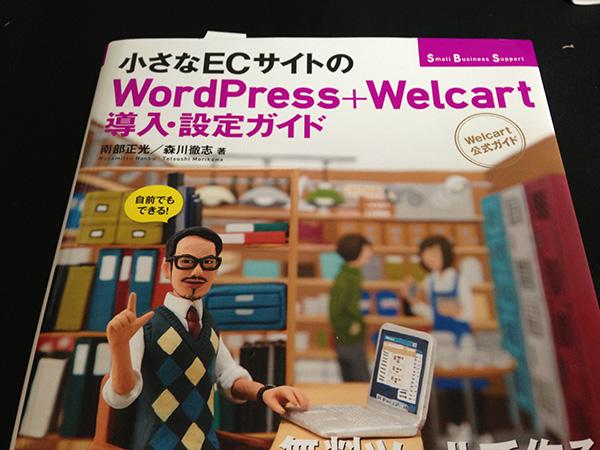 welcartbook