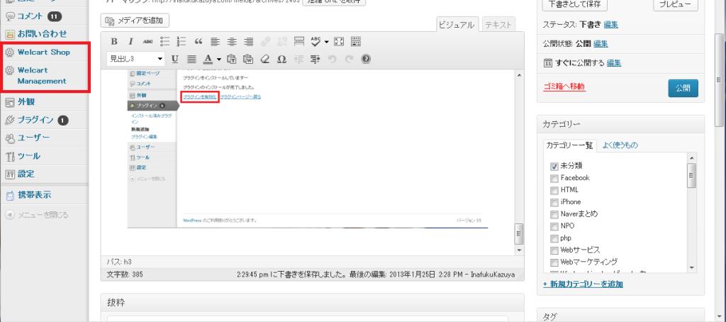 管理画面にWelcartshopが表示されます。
