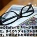 iPhoneのSafariで「ページを開けませんでした。多くのリダイレクトが発生しています」が表示された場合の対処法