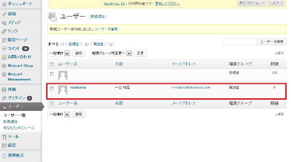 ユーザー一覧で追加されていれば操作は完了です。