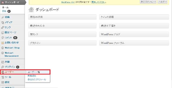 左のメニューから「ユーザー」→「ユーザー一覧」をクリックします。