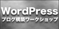 WordPressでブログを制作したい人向けにセミナーを運営しております。過去の実績はこちら