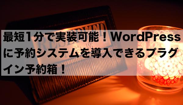最短1分で実装可能!WordPressに予約システムを導入できるプラグイン予約箱!
