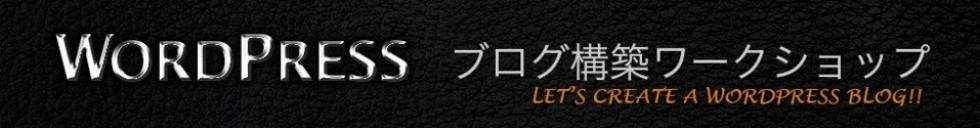 wordpressブログ構築ワークショップ