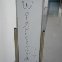 WordPressブログ構築ワークショップ看板