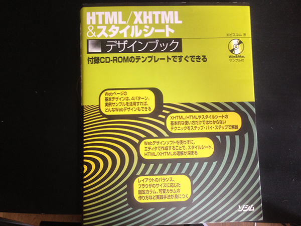 xhtml_css_lesson