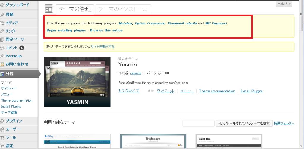 [WordPress]のテーマYasminでFatal error: が表示された場合の対処法